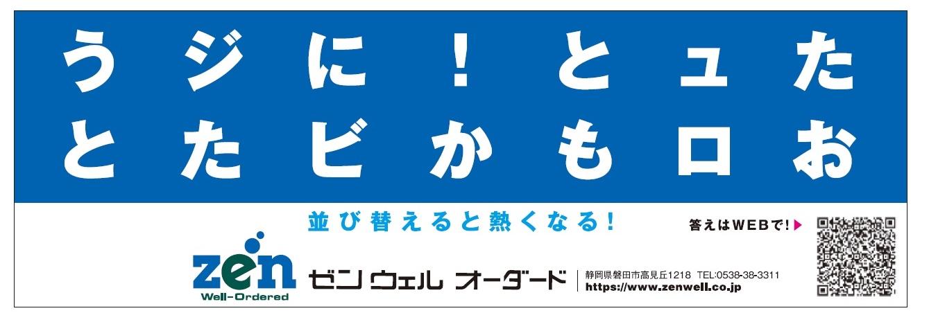 https://www.zenwell.co.jp/news/%E3%83%96%E3%83%AD%E3%82%B0%E8%A7%A3%E7%AD%94%E7%94%A8.jpg