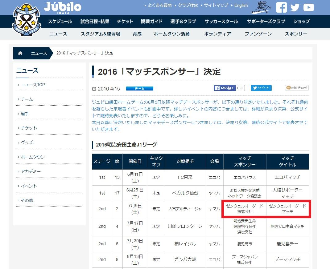 http://www.zenwell.co.jp/news/%E3%83%9E%E3%83%83%E3%83%81%E3%82%B9%E3%83%9D%E3%83%B3%E3%82%B5%E3%83%BC.jpg