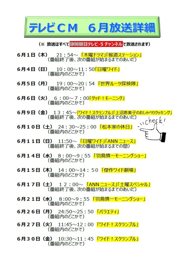 http://www.zenwell.co.jp/news/CM%EF%BC%96%E6%9C%88%E6%94%BE%E9%80%81%E5%88%86.jpg