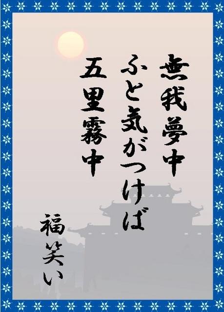 夢中.jpg