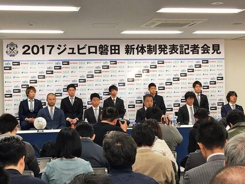 ジュビロ磐田 新体制発表会見