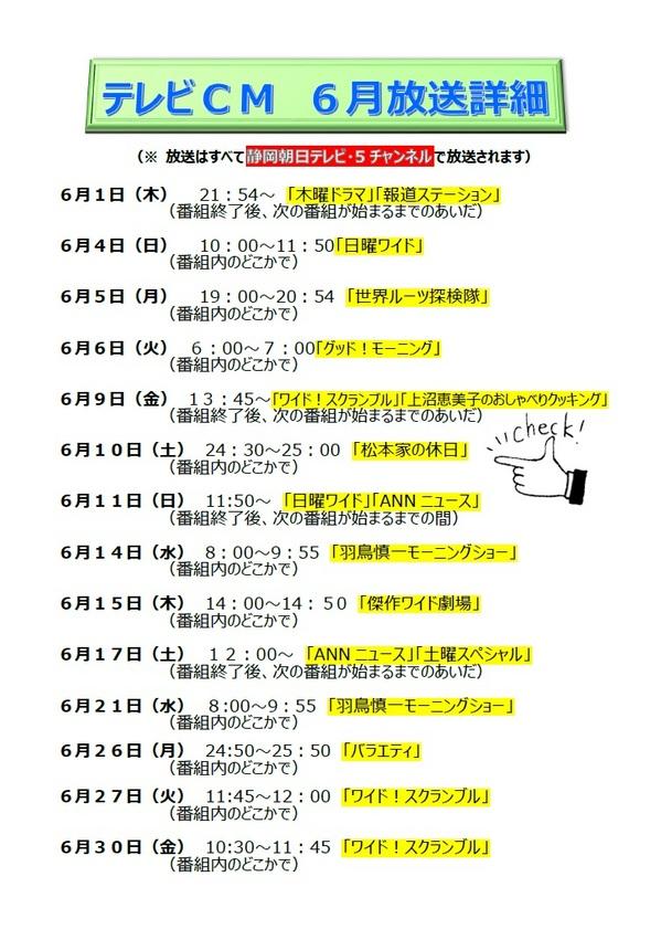 CM6月放送分.jpg