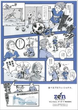 ゼンウェルカップ裏.jpg