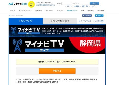 マイナビTV.jpg